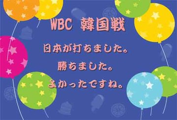 Wbc_2