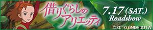 Arrietty_banner_300_60_2