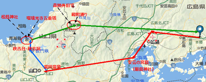 Hirosimayamaguti